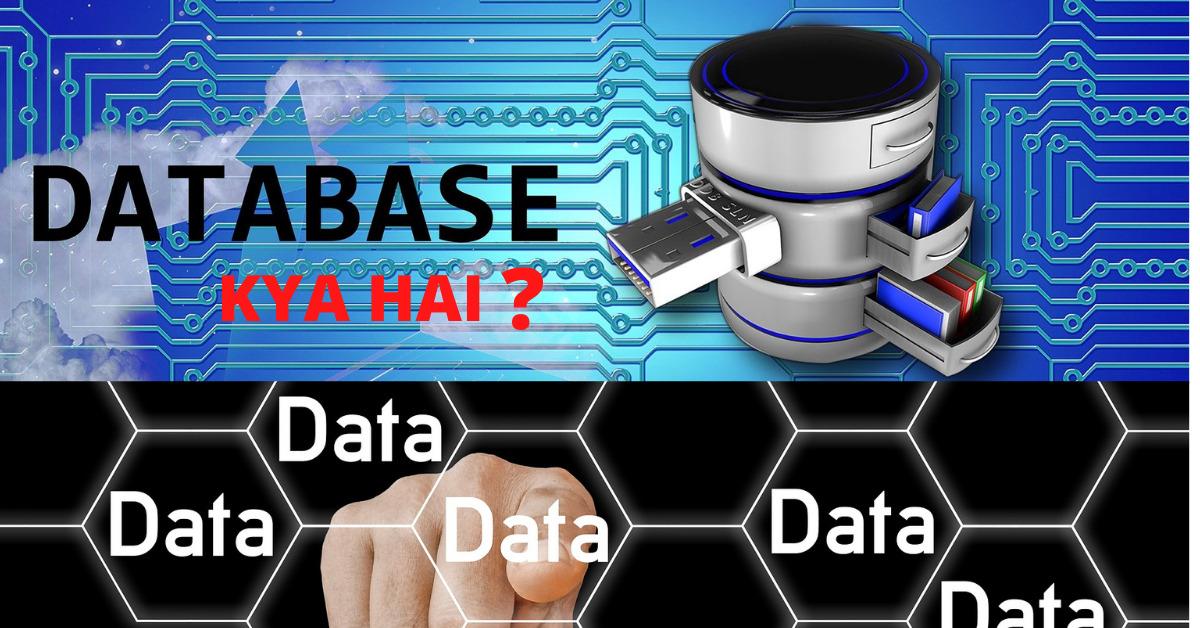 डाटाबेस क्या है